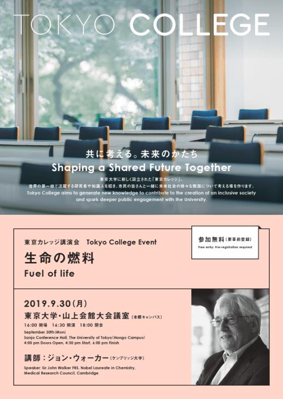 東京カレッジポスター