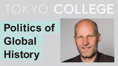 【セッション2グローバルヒストリーの実践】対談2 グローバルヒストリーの政治性 ゲスト:セバスチャン・コンラート