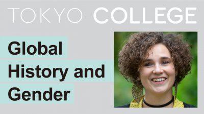 【セッション2グローバルヒストリーの実践】対談3 グローバルヒストリーとジェンダー ゲスト:リサ・ヘルマン