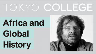 【セッション3 グローバルヒストリーと立場性】対談1 アフリカとグローバルヒストリー ゲスト:アンドレアス・エッカート