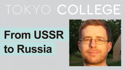 【セッション3 グローバルヒストリーと立場性】対談2 ソ連からロシアへ ゲスト:マルク・エリ