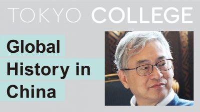 【セッション3 グローバルヒストリーと立場性】対談3 中国のグローバルヒストリー ゲスト:葛兆光
