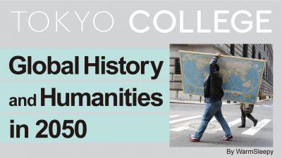 シリーズ「グローバルヒストリーの対話」エピローグ:グローバルヒストリーと2050年の人文学
