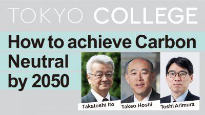 「日本経済」連続Web討論シーズン2① 2050年カーボンニュートラルをどう達成するか