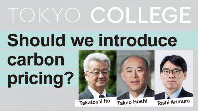 「日本経済」連続Web討論シーズン2② カーボンプライシングを導入すべきか