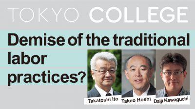 「日本経済」連続Web討論シーズン2③ 日本的雇用制度は崩壊するのか?