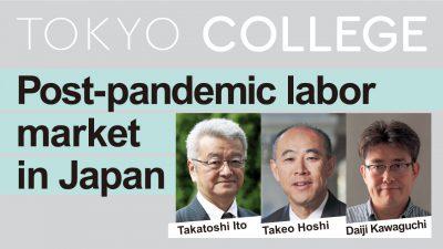 「日本経済」連続Web討論シーズン2④ ポスト・コロナの労働市場