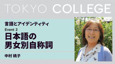 【言語とアイデンティティ】第2回:「日本語の男女別自称詞:イデオロギーと革新」