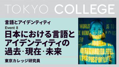 【言語とアイデンティティ】第8回:「日本における言語とアイデンティティの過去・現在・未来」
